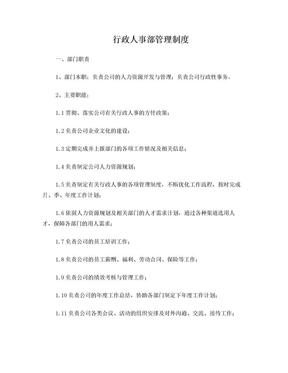 行政部门规章制度.doc