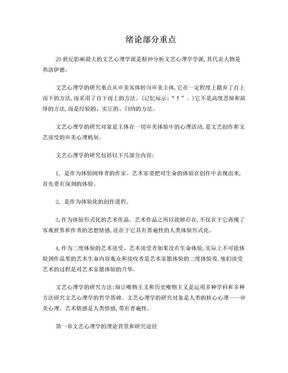 自考文艺心理学复习资料.doc