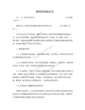 XX酒店顾问协议书(标准版).doc