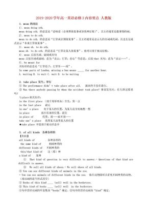 2019-2020學年高一英語必修3內容要點 人教版.doc