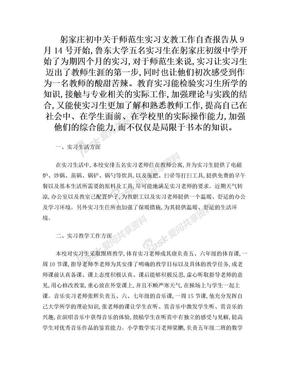 躬家庄初中关于师范生实习支教工作自查报告.doc