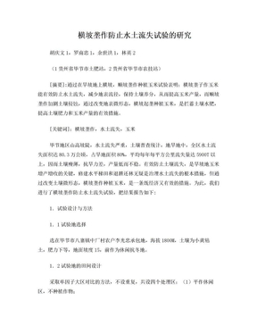 横坡垄作防止水土流失试验研究.doc