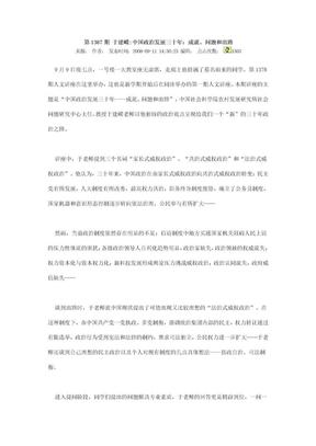 第1387期 于建嵘 中国政治发展三十年 成就 问题和出路.doc