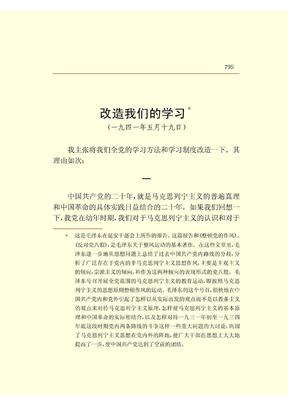 改造我们的学习.pdf