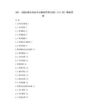 DOC-《浦东新区市民中心物业管理方案》(111页)-物业管理.doc