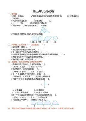 2019-2020学年人教版四年级数学上册第五单元测试卷含答案.doc