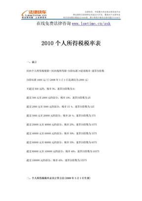 个人所得税税率表2010.doc