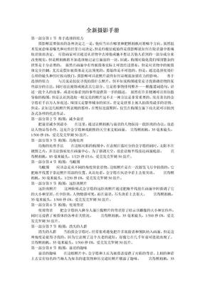 全新摄影手册.doc
