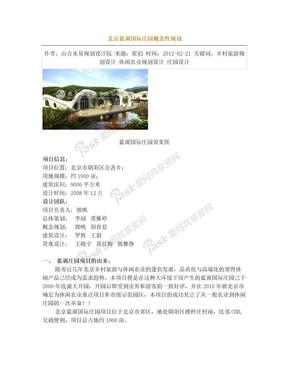 北京蓝调国际庄园概念性规划.doc