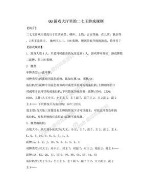 QQ游戏大厅里的二七王游戏规则.doc