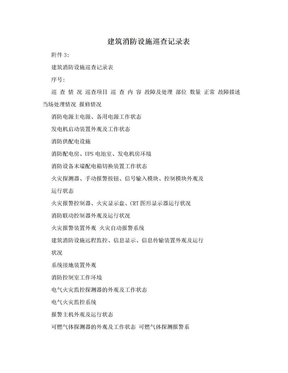 建筑消防设施巡查记录表.doc