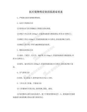 医疗废物暂存处清洗消毒制度.doc