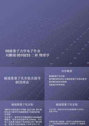 !!!磁通量量子化实验及超导BCS理论.ppt