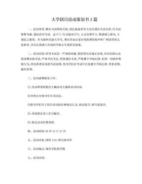 大学团日活动策划书3篇.doc