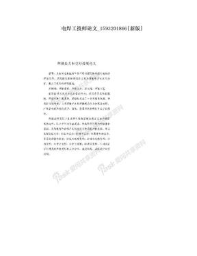 电焊工技师论文_1593201866[新版].doc