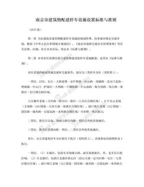 2015南京市停车配建指标(DOC).doc