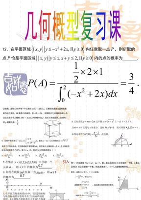 2012理科几何概型.ppt
