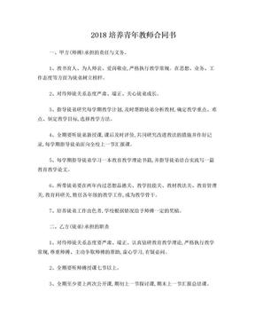 培养青年教师合同书.doc