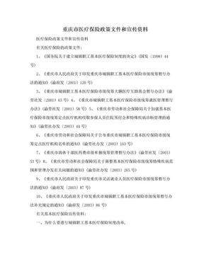 重庆市医疗保险政策文件和宣传资料.doc