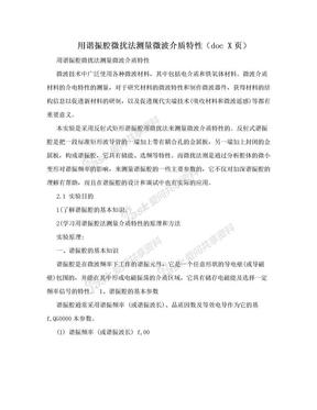 用谐振腔微扰法测量微波介质特性(doc X页).doc