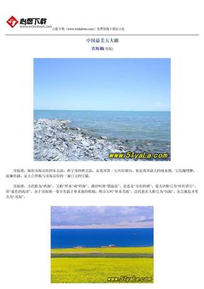 中国最美五大湖[图].doc