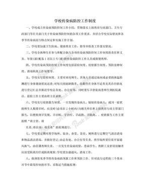 学校传染病防控工作制度.doc