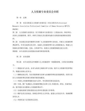人力资源专业委员会章程.doc