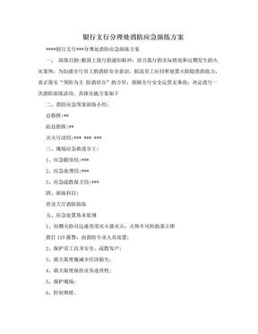 银行支行分理处消防应急演练方案.doc