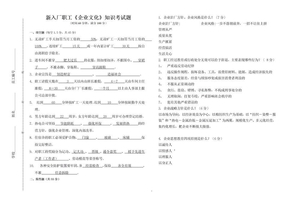 企业文化试题(6.16).doc