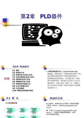 EDA技术与Verilog设计王金明版第2章.ppt