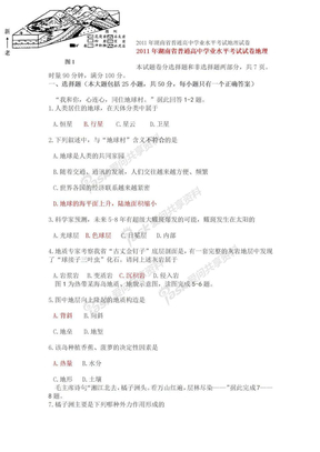 2011年湖南省普通高中学业水平考试地理试卷.doc