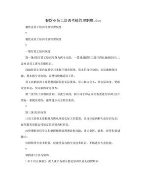 餐饮业员工培训考核管理制度.doc.doc
