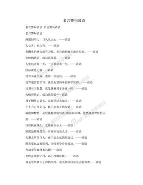 名言警句谚语.doc