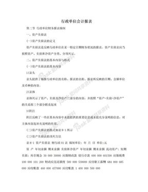 行政单位会计报表.doc