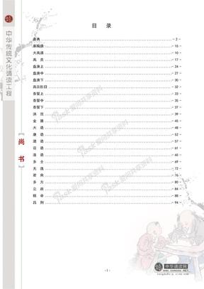 尚书拼音版.doc
