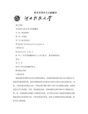 财务管理外文文献翻译.doc