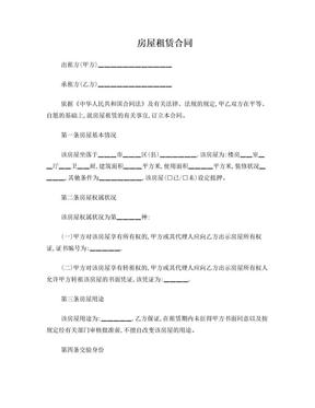 房租租赁合同.doc