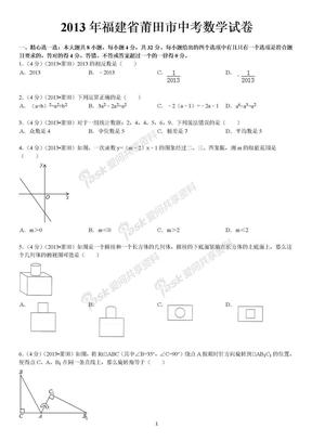 2013年福建省莆田市中考数学试卷.doc