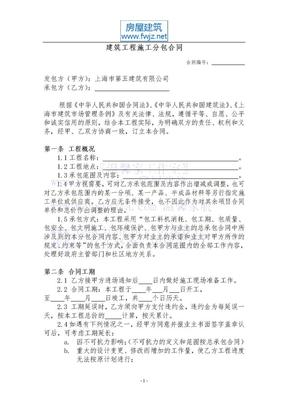 建筑工程分包合同.doc