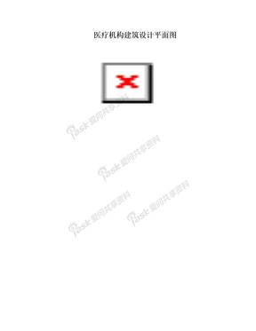 医疗机构建筑设计平面图.doc