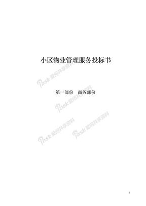 小区物业管理服务投标书(技术标).doc