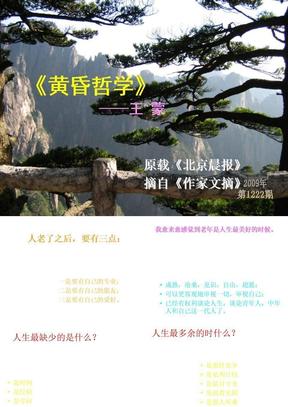 王蒙——人生感悟(背景黄山).ppt