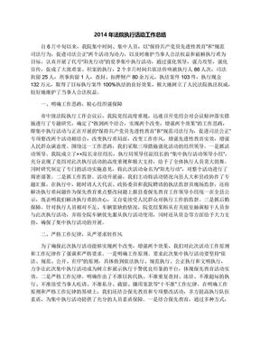 2014年法院执行活动工作总结.docx