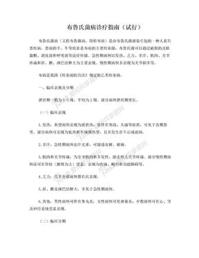 布鲁氏菌病诊疗指南(试行).doc