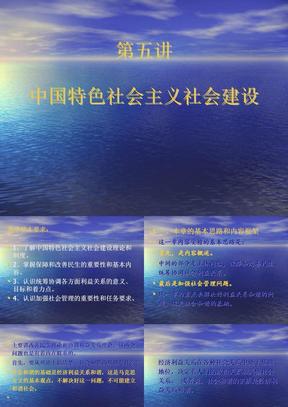 中国特色社会主义社会建设.ppt