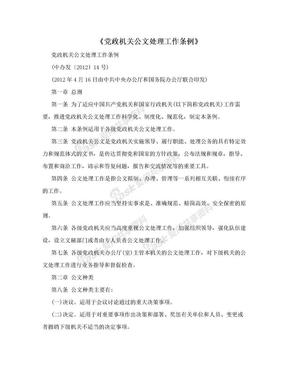 《党政机关公文处理工作条例》.doc