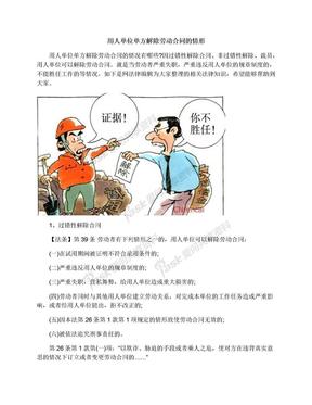 用人单位单方解除劳动合同的情形.docx