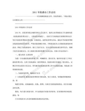 2011年院感办工作总结.doc