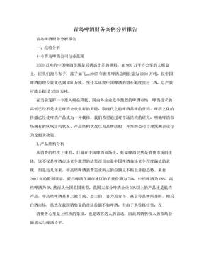 青岛啤酒财务案例分析报告.doc