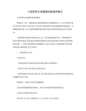 工商管理专业假期实践调查报告.doc